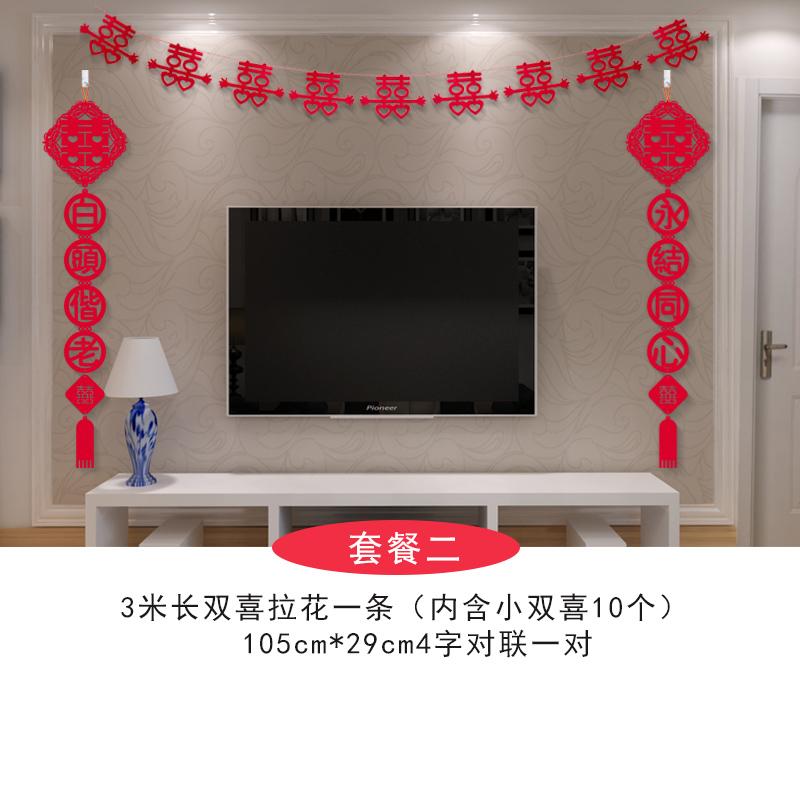 【32元包邮】新房布置婚房装饰用品 创意结婚客厅卧室