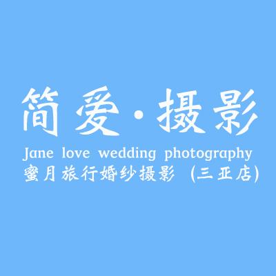 三亚简爱婚纱摄影