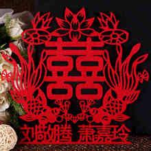 婚庆结婚喜字喜庆用品 定制大喜字门贴 婚房布置婚礼装饰双喜字