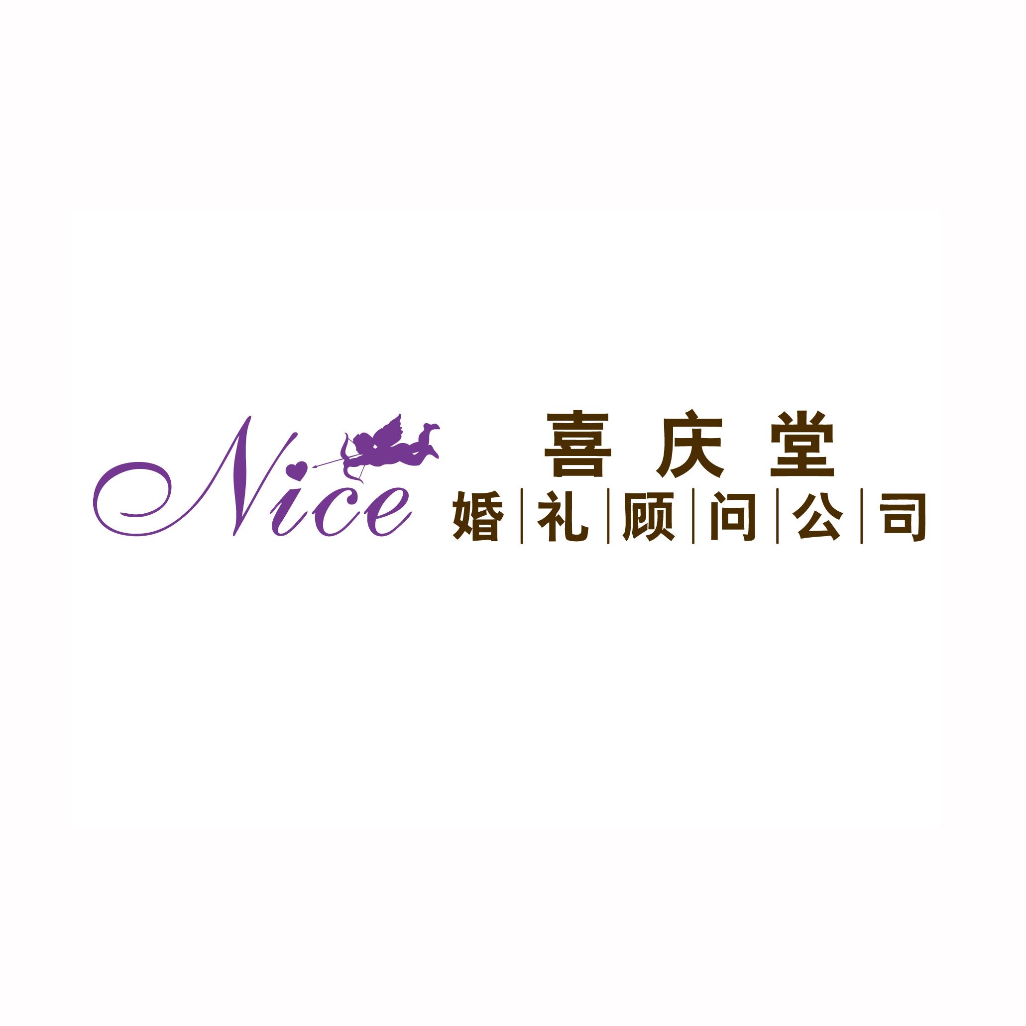 Nice喜庆堂婚礼顾问公司