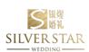 广州银煋婚礼
