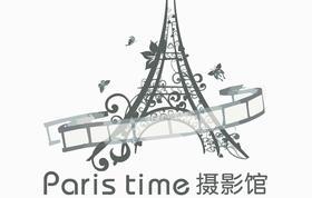 巴黎时光摄影工作室