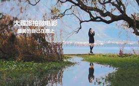 《你好,30岁》独立旅行大理旅拍MV(时代制片)