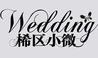 苏州稀区小薇全球旅拍婚纱新开户送彩金网站大全旗舰店