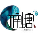 梓塘·中国婚礼连锁机构