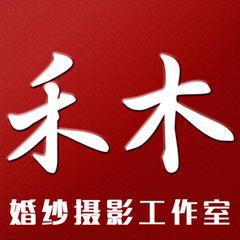 苏州禾木摄影工作室