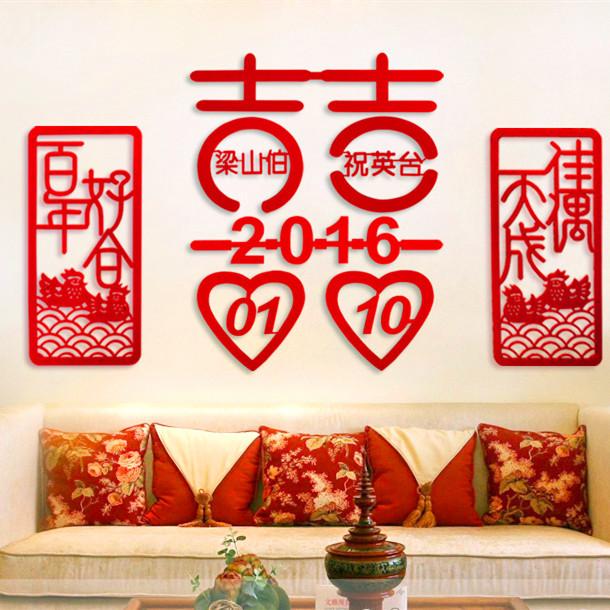 定制喜字 创意结婚喜字对联 门贴窗花剪纸窗贴婚房布置装饰