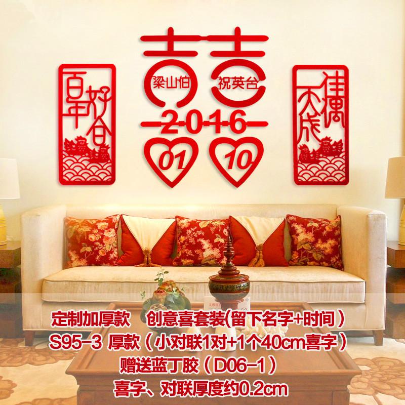 创意结婚喜字对联 门贴窗花剪纸窗贴婚房布置装饰