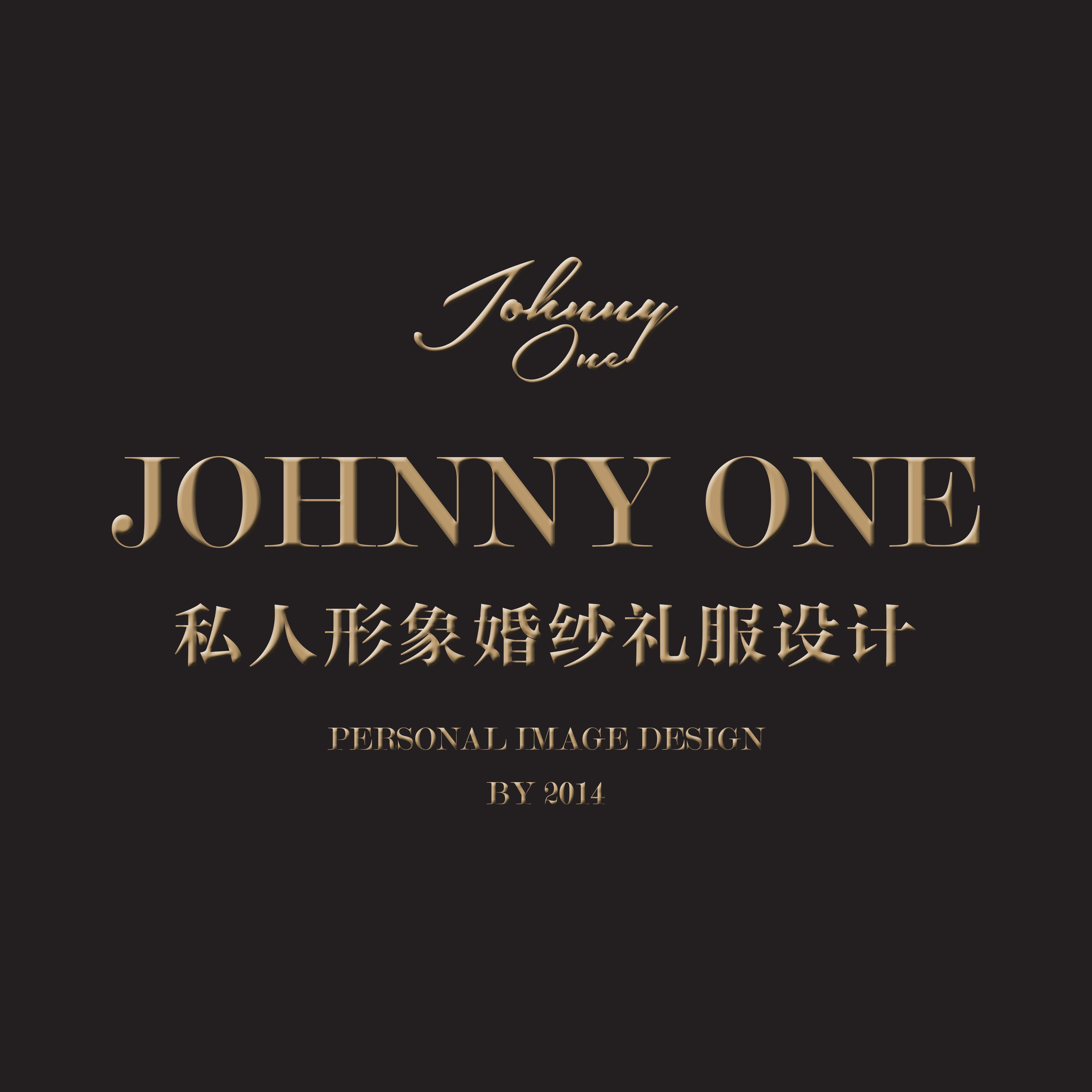 JOHNNY ONE私人婚纱礼服设计