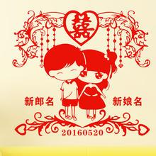 【包邮】婚房布置个性喜字贴纸婚礼喜字婚礼窗花 婚房婚房用品