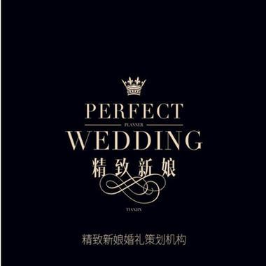 精致新娘婚礼策划机构