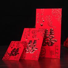 【满29元包邮】红包袋2016婚礼喜字迷你百千元利是封软纸