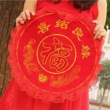 【满19.9元包邮】新娘出嫁座垫龙凤福字 蕾丝花边刺绣坐福垫