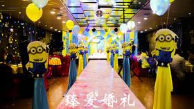 《臻爱婚礼》——小黄人十岁生日宴