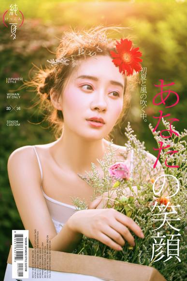 【唯一】日式风格婚纱照—纯夏
