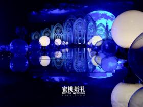 【Halo · 光芒】蓝色主题婚礼