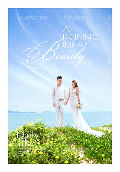 爱的承诺——韩式时尚婚纱照