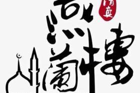 燕兰楼(四通桥店)