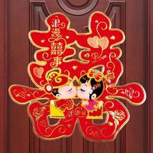 【满32元包邮】门喜立体卡通喜字-花纹小孩亲嘴结婚用品新房装
