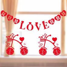 【满32元包邮】新房装饰窗喜静电喜字窗贴 LOVE单车款