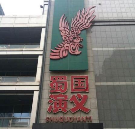 蜀国演义酒楼(黄寺旗舰店)