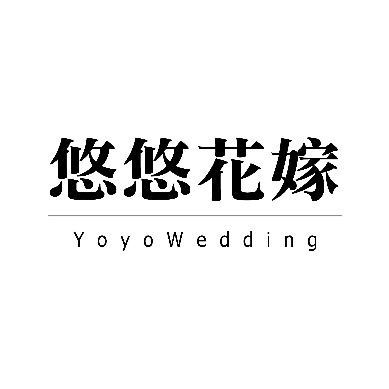 悠悠花嫁婚礼定制