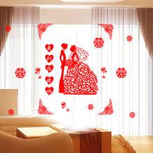 婚庆结婚用品 新房装饰窗喜静电喜字窗贴结婚达人套装百年喜庆