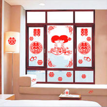 婚庆结婚用品 新房装饰 窗喜 静电喜字窗贴套装 百年喜庆