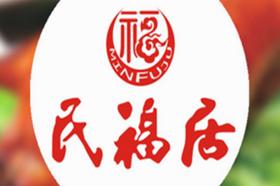 民福居(西什库店)