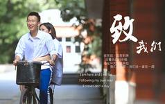 DPRO婚礼电影|#超值体验#<致·系列>