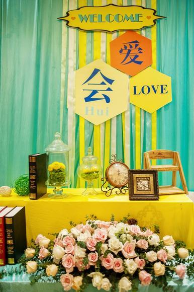 【清新婚礼布置】会爱