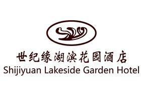 世纪缘湖滨花园酒店