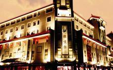 雅戈尔富宫大酒店