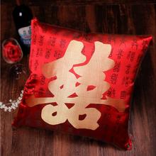 【满29包邮】结婚抱枕 创意坐垫 绸缎刺绣颈枕 喜字棉靠垫