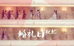 [专业级]婚礼日跟拍