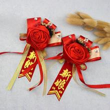 婚庆用品结婚胸花  婚礼活动创意手工仿真缎料喜庆胸花