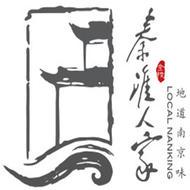 秦淮人家大酒店