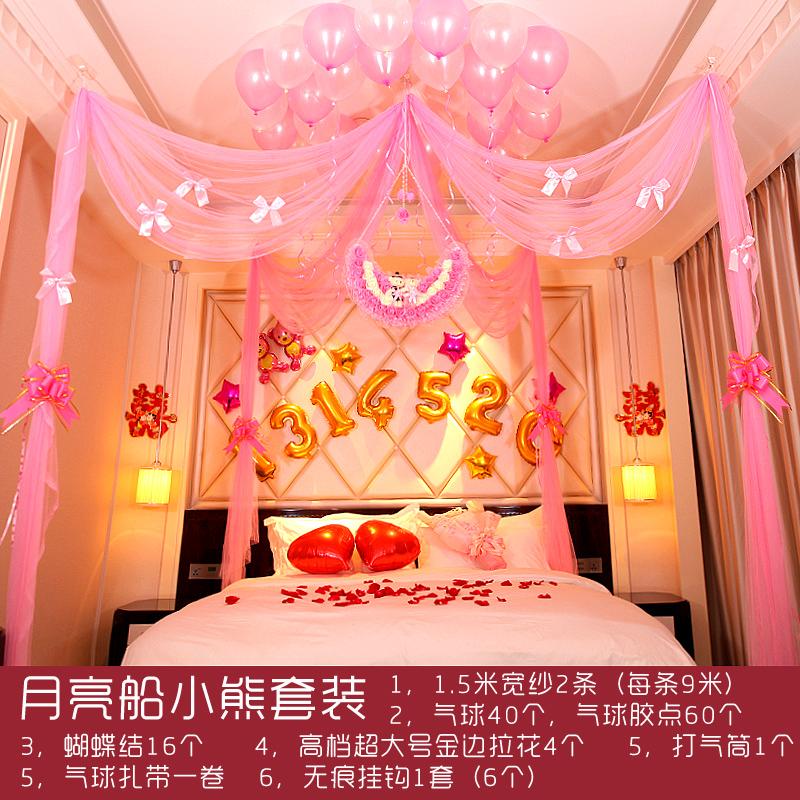 创意婚房布置花球 结婚装饰拉花 婚礼必备套餐 客厅新房纱幔