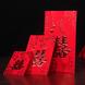 【满32元包邮】高档婚礼红包盒装喜字迷你百千元利是封软纸