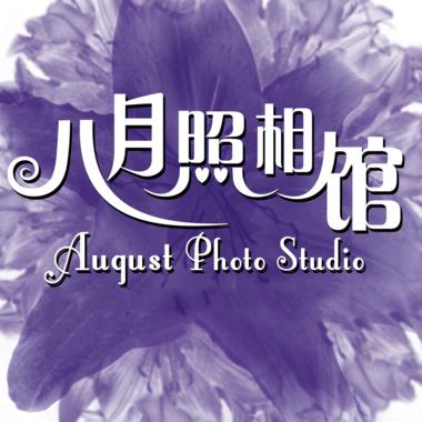 八月照相馆