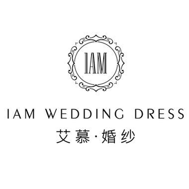 IAM·艾慕婚纱礼服定制馆