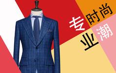 商务西服套装 全球出货量第一面料量体定做