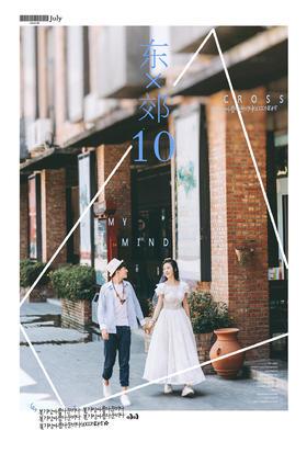 街拍婚纱照【城市旅拍】之东郊记忆
