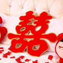 【满30元包邮】红色植绒面金粉边喜字结婚布置墙贴门喜