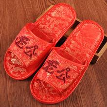 【32元包邮】高档老公老婆喜庆新婚拖鞋 龙凤老公老婆开口拖鞋