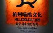 杭州喵酷文化