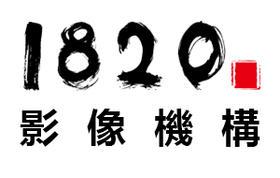 广州1820影像机构