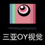三亚OY视觉婚纱摄影