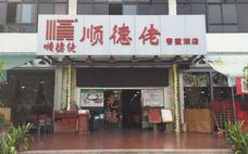 顺德佬(香蜜湖店)
