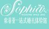 杭州索菲亚一站式婚礼体验馆